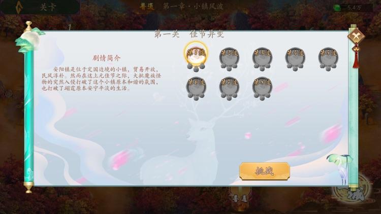 乾坤召唤士 screenshot-3