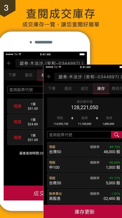 股市籌碼K線財神下單 - 群益客戶專屬下單 screenshot-3