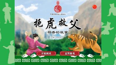 The 24 Chinese Filial Story 6 screenshot 1