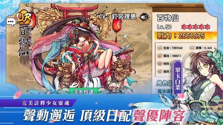 異世界之絆 screenshot-4