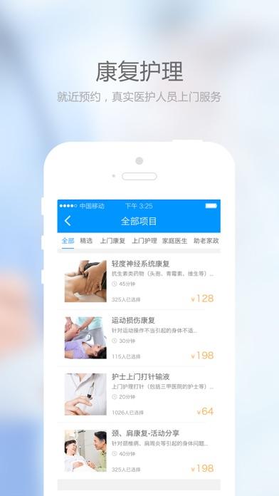 上门康复-养老服务平台 screenshot four