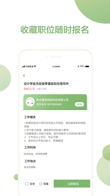 榛果兼职一甄选找兼职手机赚钱工作平台 screenshot-3