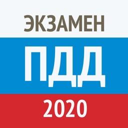Рэй.Экзамен ПДД 2020: билеты