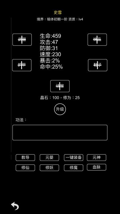 掌门传说 screenshot-3