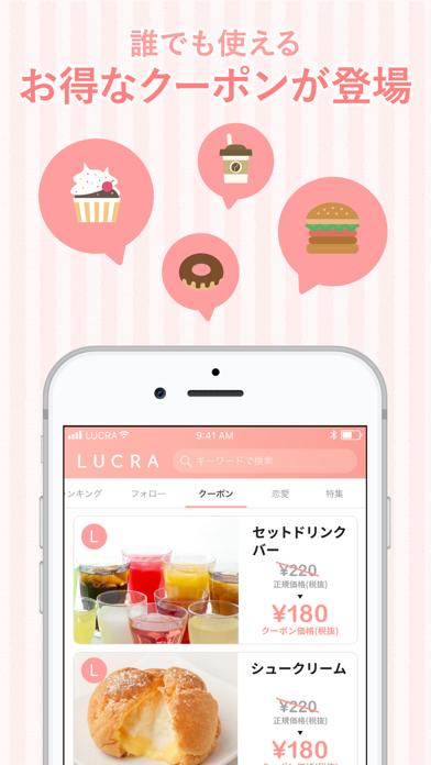 Screenshot for LUCRA(ルクラ)-知りたいが見つかる女性向けアプリ in Japan App Store