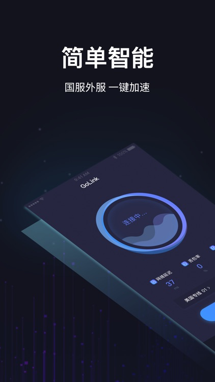 GoLink-海外华人必备