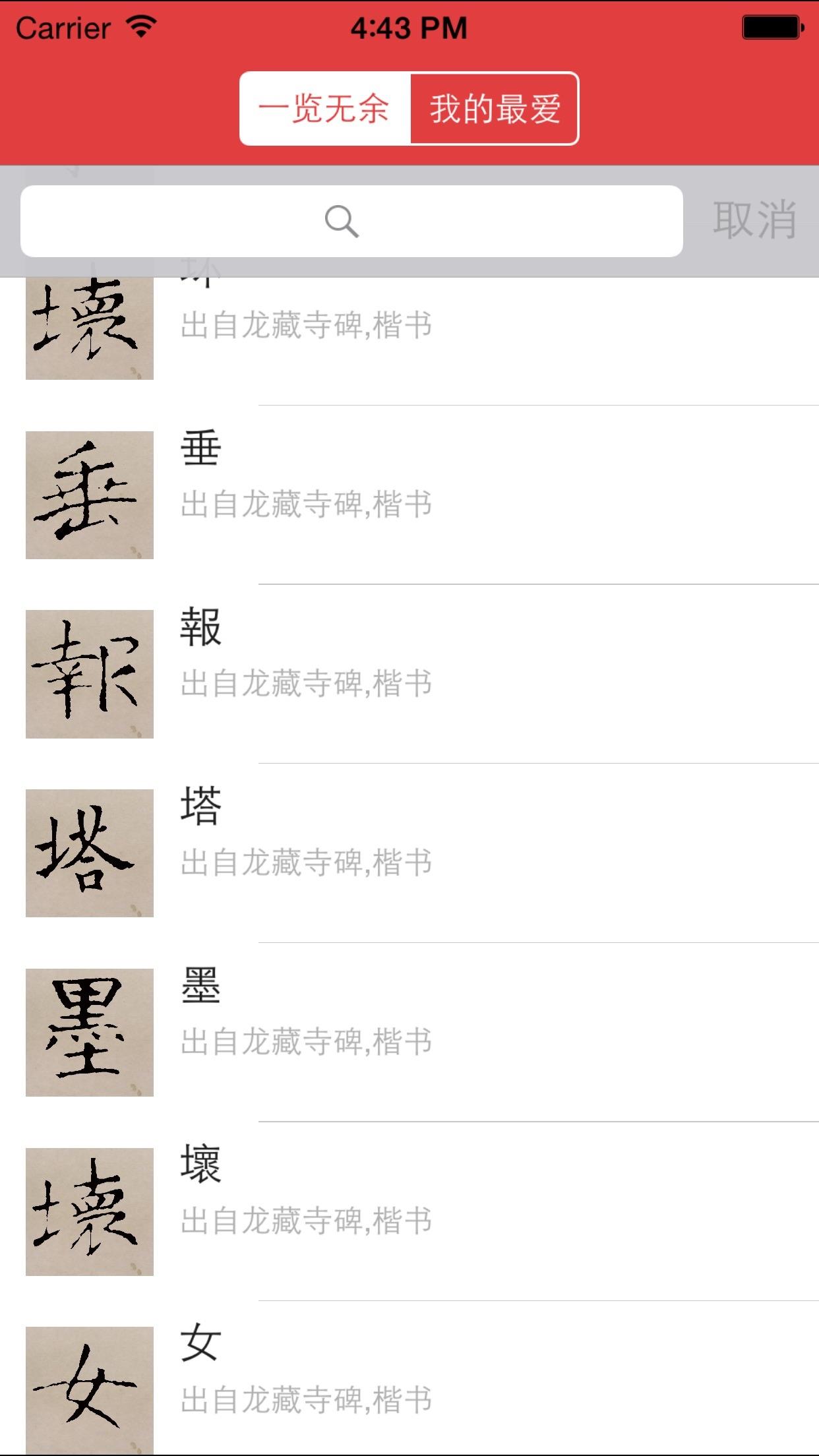 楷书书法字典:550多名书法名家作品 Screenshot