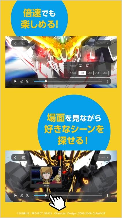 アニメ放題 screenshot-4