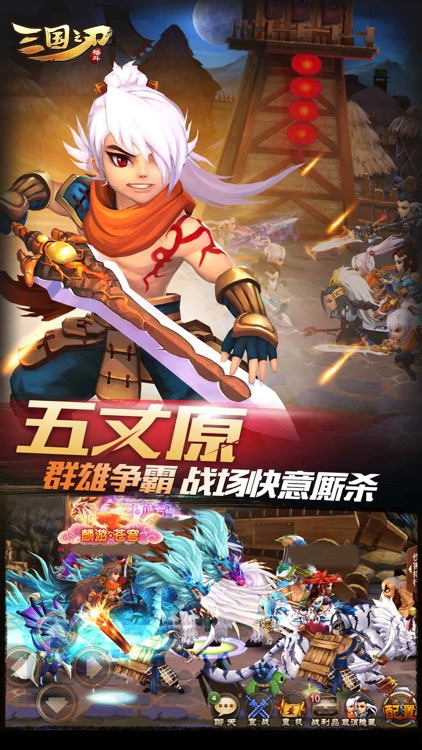 三国之刃 screenshot-3