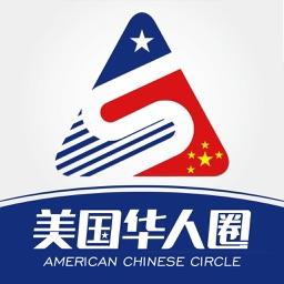 美国华人圈