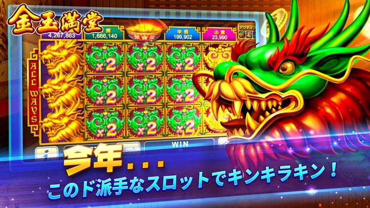 スーパーラッキーカジノ screenshot-6