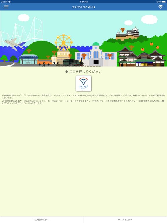 えひめFreeWi-Fi接続アプリのおすすめ画像1