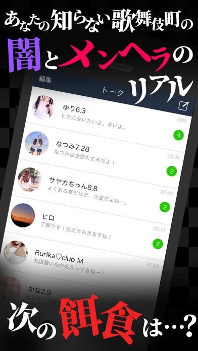 【病恋愛小説】しゅきぴ歌舞伎町なうのスクリーンショット6