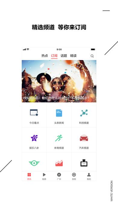 ZAKER - 时事头条新闻 screenshot four