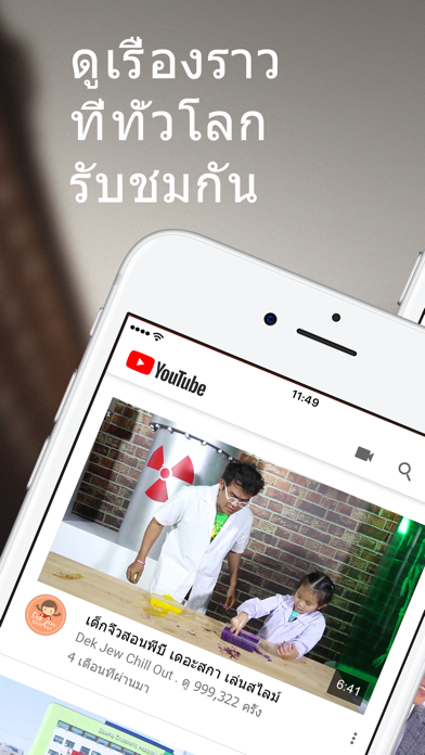 Screenshot for YouTube in Thailand App Store