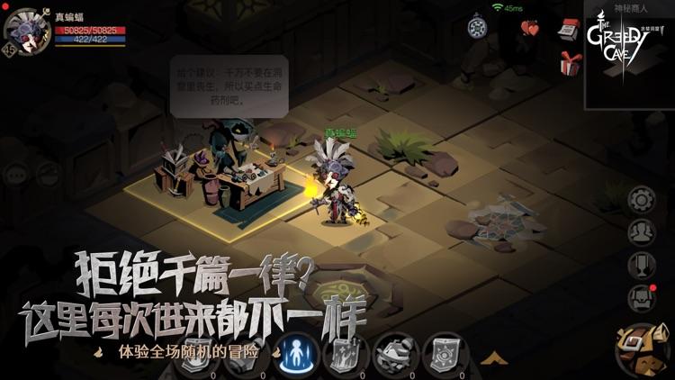 贪婪洞窟2 screenshot-5