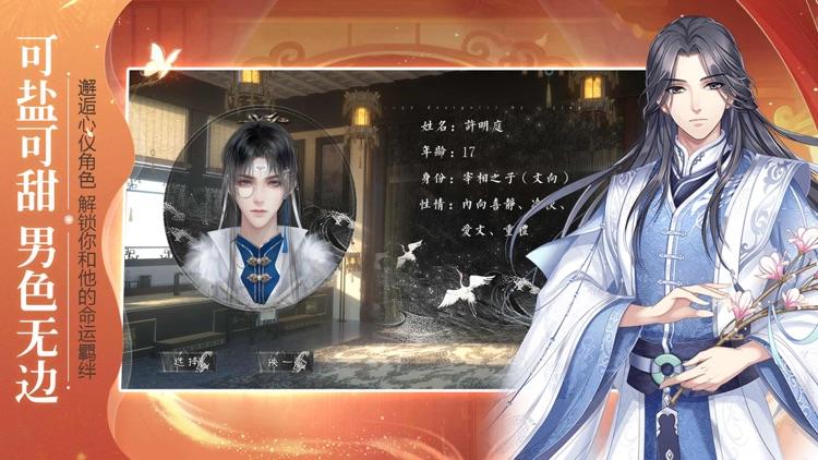 全民养成之女皇陛下:后宫恋爱手游 screenshot-4