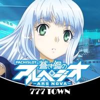 【月額課金】[777TOWN]パチスロ蒼き鋼のアルペジオ -アルス・ノヴァ-のアプリアイコン(大)