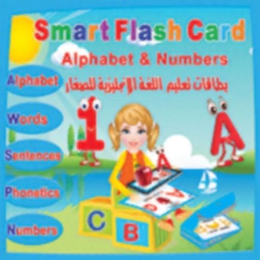 English Letters and Numbers AR