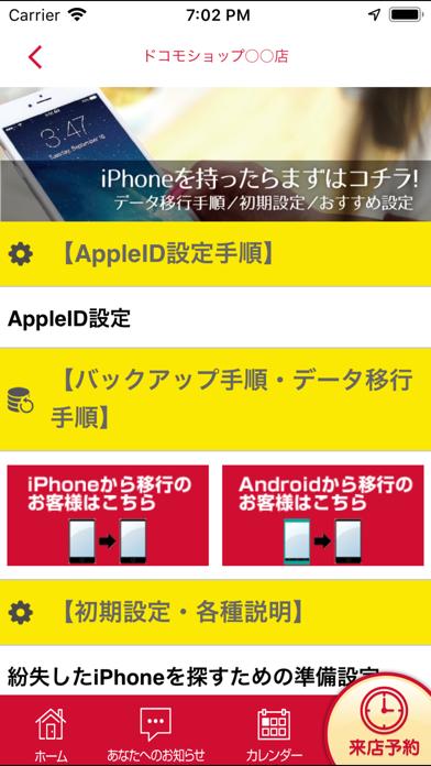 Shop App for DS - 窓用