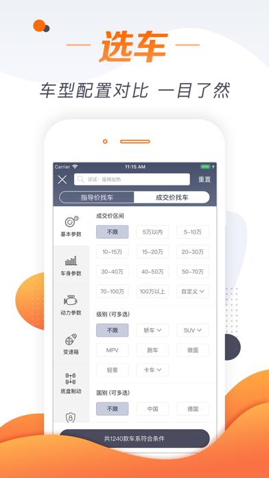 老司机-汽车新闻资讯之家 screenshot three