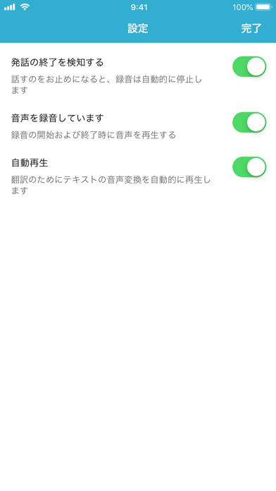 SayHi翻訳のおすすめ画像5