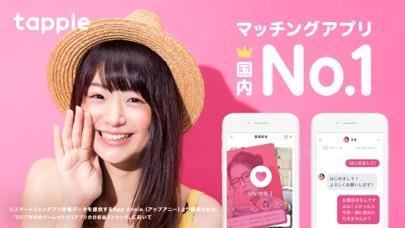 タップル誕生-マッチングアプリ・恋活サービス(tapple) ScreenShot0