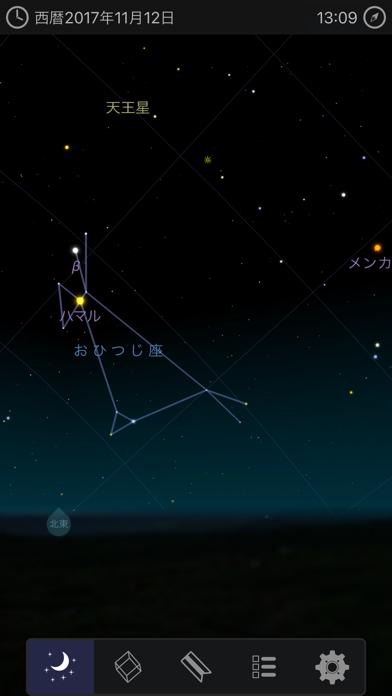 天文学 3Dのおすすめ画像5