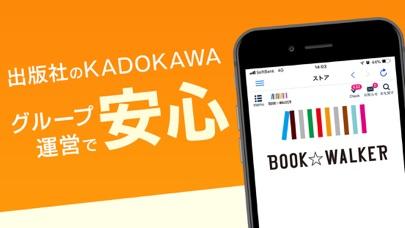 BOOKWALKER(電子書籍)アプリ「BN Reader」 ScreenShot1