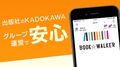 BOOKWALKER(電子書籍)アプリ「BN Reader」のおすすめ画像2