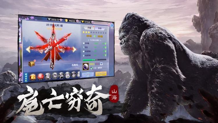 山海万兽记-山海经神话剧情RPG手游 screenshot-4