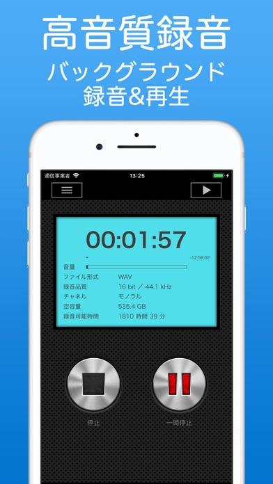 PCM録音 - ボイスレコーダー ScreenShot0