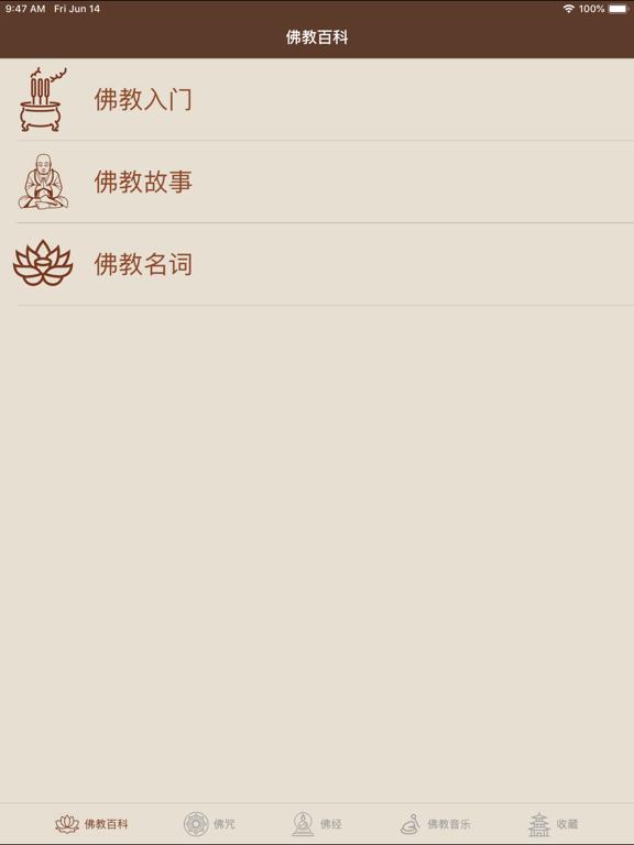 佛经佛咒大全 - 佛学修行者必备 screenshot 6