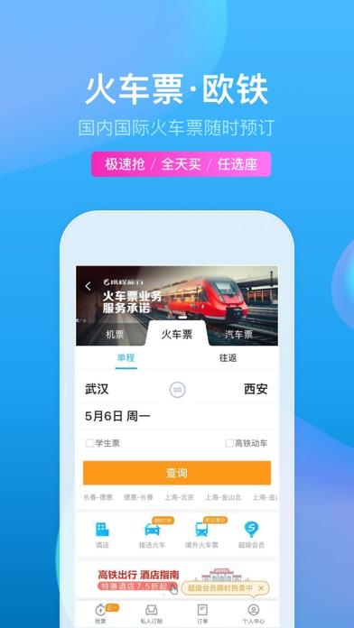 Download 携程旅行-订酒店机票火车票 for Pc