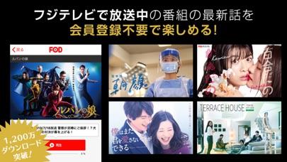 FOD / フジテレビのドラマ、アニメなど見逃し配信中! - 窓用