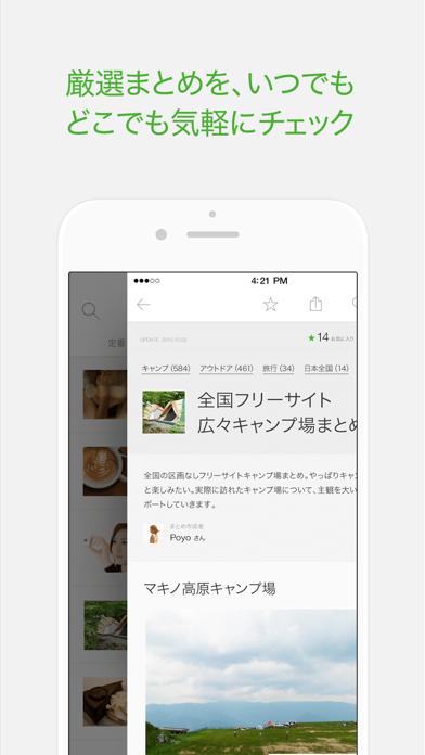 NAVERまとめリーダー screenshot1