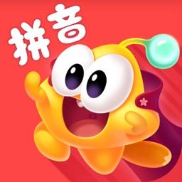 星娃娃拼音-汉语拼音字母发音与拼读学习