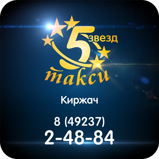Такси Пять Звезд Киржач