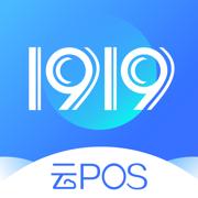 1919云POS