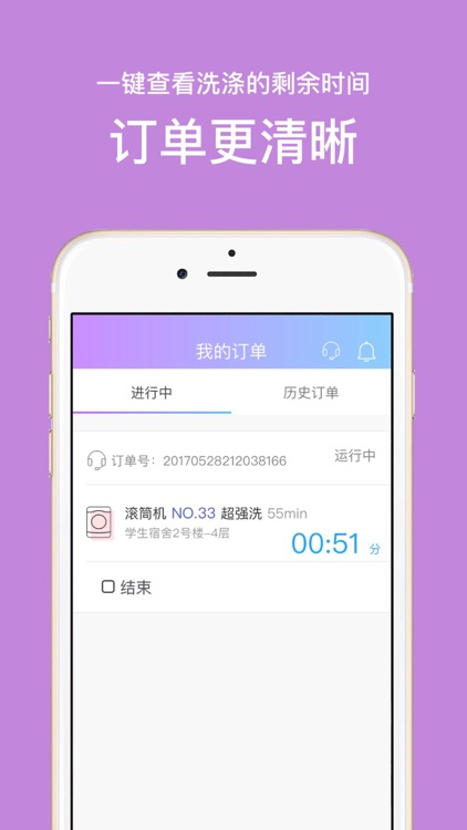 U净-创造便利 传递快乐 screenshot-3