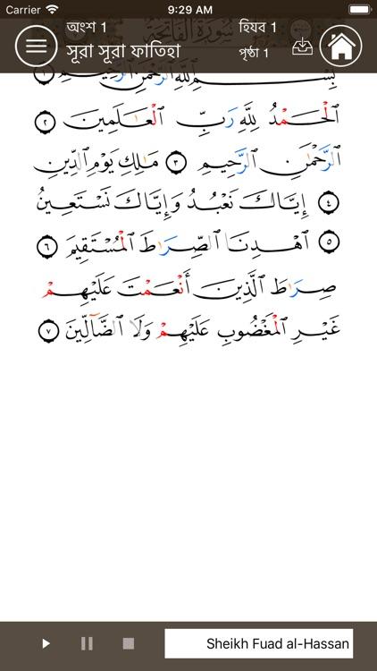 Learn Arabic-Juz' Amma-Bangla screenshot-9