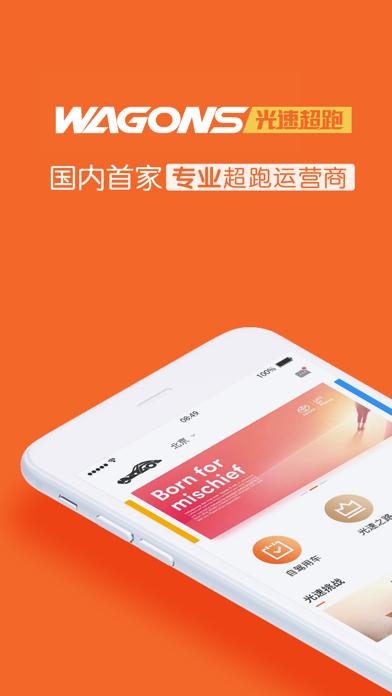 光速超跑-豪车租赁全国跑车租车平台 screenshot one