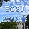 電気化学会第86回大会(ECSJ2019春)