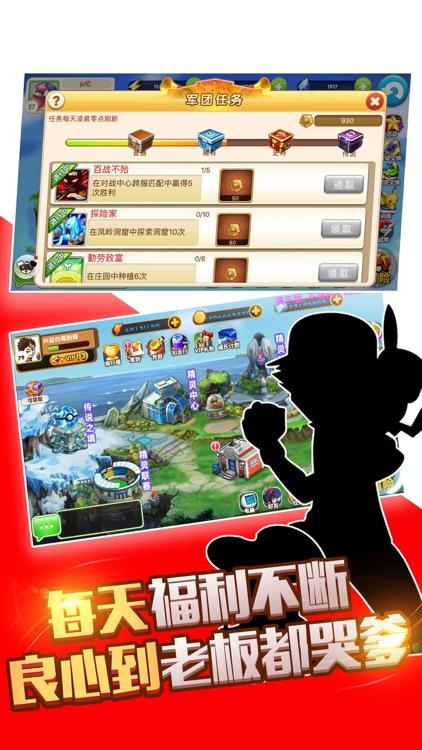 精灵启程 screenshot-3