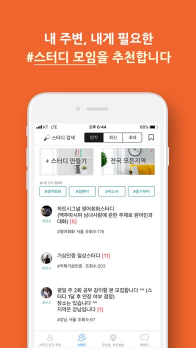 스터디 메이트-국내최대 스터디 모임 포털 for Windows