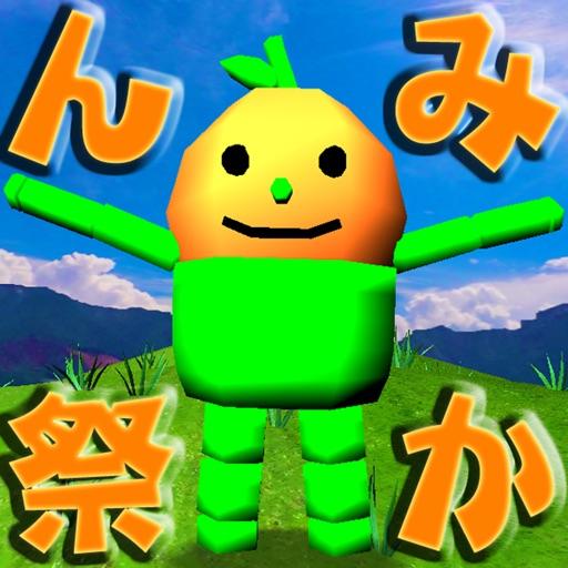 Mr.Mikan'sMikanHarvestFestival icon