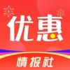 优惠情报社-全网省钱资讯汇集