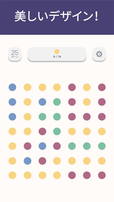 Two Dotsのおすすめ画像7