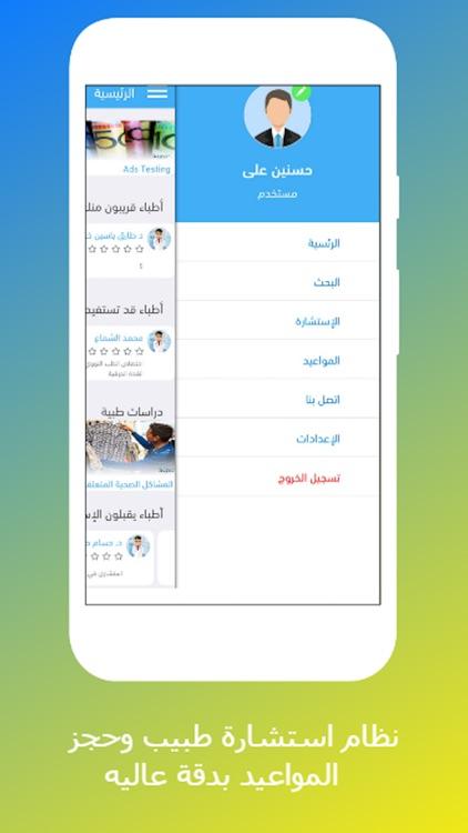 طبيب بغداد screenshot-5
