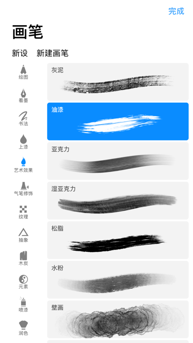 Screenshot for Procreate Pocket in China App Store
